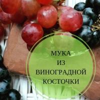 Экстракт Виноградной Косточки (cухой, 0,5 кг)
